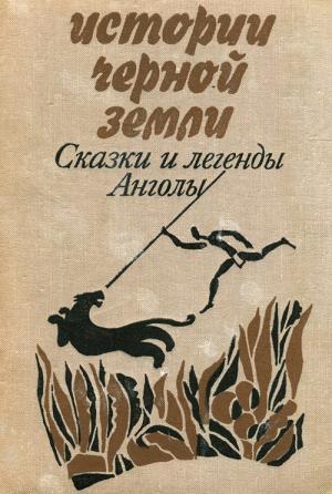 Истории Черной Земли