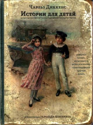 Истории для детей [пер. В. Дорофеева]