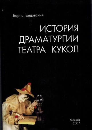 Истории драматургии театра кукол