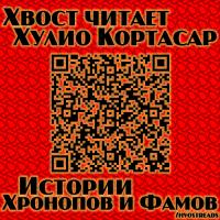 Истории Хронопов и Фамов