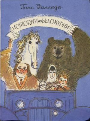 Истории из Бедокурии: Сказки