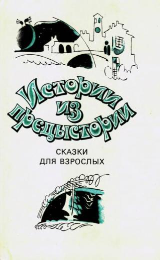 Истории из предыстории: Сборник сказок для взрослых