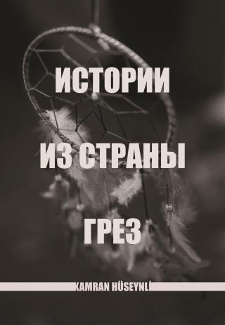 Истории из страны грез [СИ]