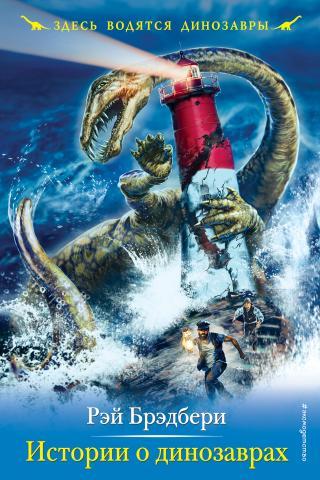 Истории о динозаврах [litres]