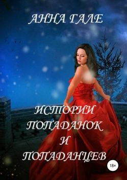Истории попаданок и попаданцев (СИ)