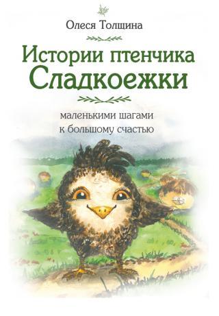 Истории птенчика Сладкоежки: маленькими шагами к большому счастью