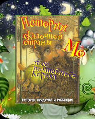 Истории сказочной страны Мо и ее волшебного короля