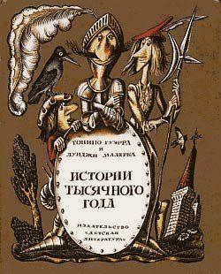 Истории тысячного года, или Приключения Тысячемуха, Початка и Недорода