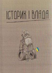 Історик і Влада. Колективна монографія