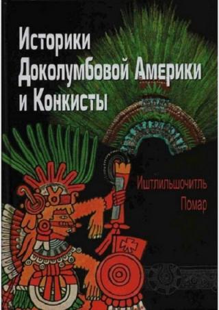 Историки Доколумбовой Америки и Конкисты. Книга первая