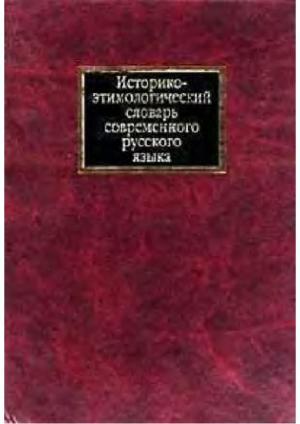 Историко-этимологический словарь современного русского языка. Том 1