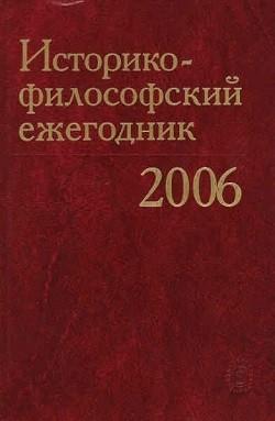Историко-философский ежегодник'2006