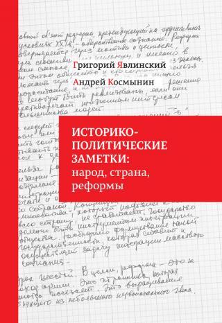 Историко-политические заметки: народ, страна, реформы