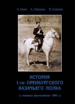 История 1-го Оренбургского Казачьего полка (с полковым фотоальбомом 1895 г.).