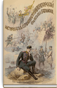 История 4-го Лейб-гвардии стрелкового императорской фамилии батальона [дореформенная орфография]