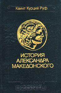 История Александра Македонского