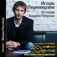История Андрея Петрова