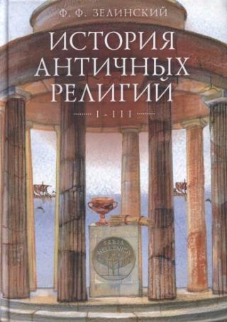 История античных религий. Том 1 - 3