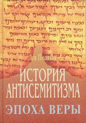 История антисемитизма. Эпоха веры