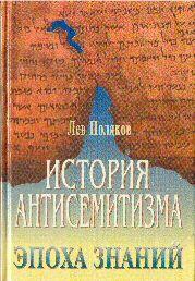 История антисемитизма. Эпоха знаний