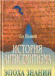 История антисемитизма.Эпоха знаний
