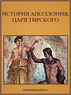 История Аполлония, царя Тирского