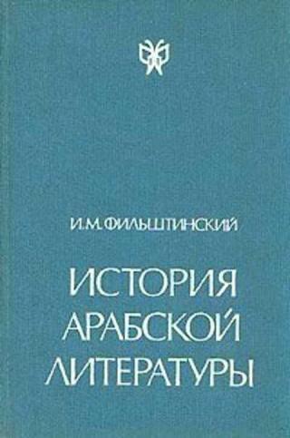 История арабской литературы V-начала X вв [litmir]