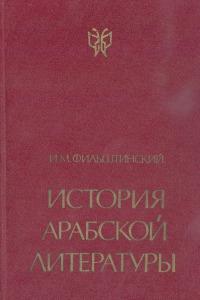 История арабской литературы V - начало X века