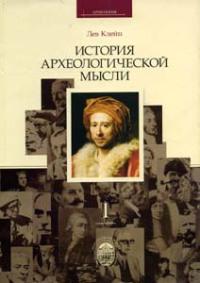 История археологической мысли. Курс лекций. Часть 1