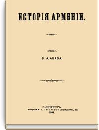 История Армении [дореформенная орфография]
