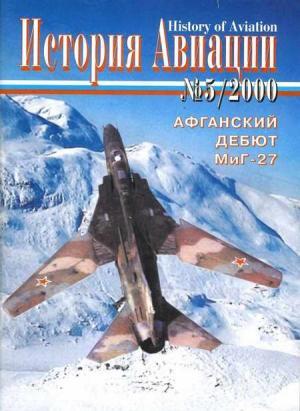 История Авиации 2000 05