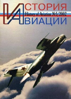 История авиации 2002 05