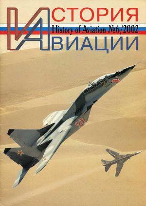 История Авиации 2002 06