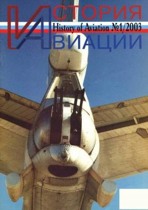 История авиации 2003 01