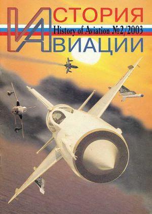 История авиации 2003 02