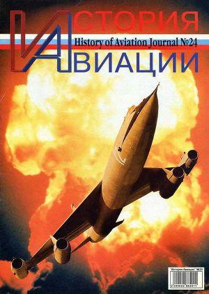 История Авиации 2003 05
