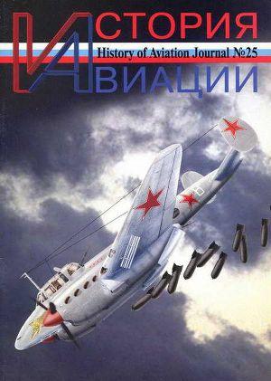 История Авиации 2003 06
