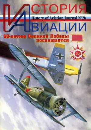 История Авиации 2004 01