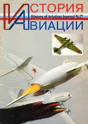История Авиации 2004 02