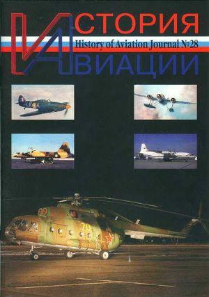 История Авиации 2004 03