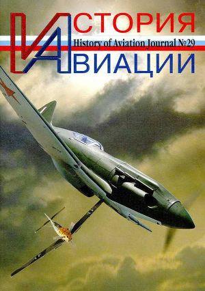 История Авиации 2004 04