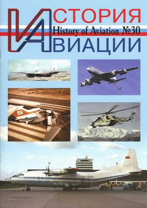 История Авиации 2004 05