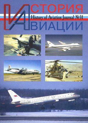История Авиации 2004 06