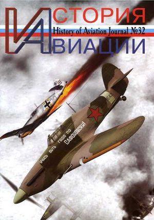 История авиации 2005 01