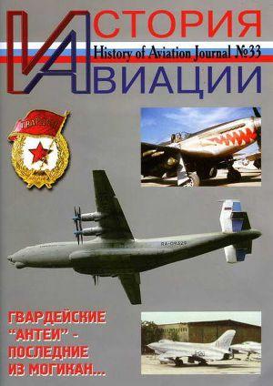 История Авиации 2005 02