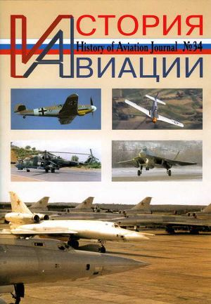 История Авиации 2005 03