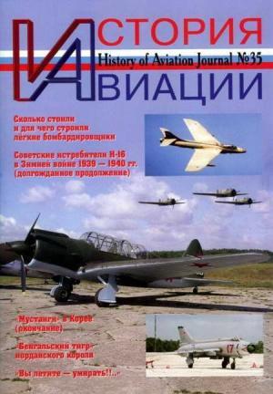 История Авиации 2005 04