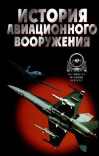 История авиационного вооружения