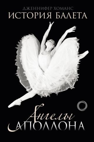 История балета. Ангелы Аполлона [litres]