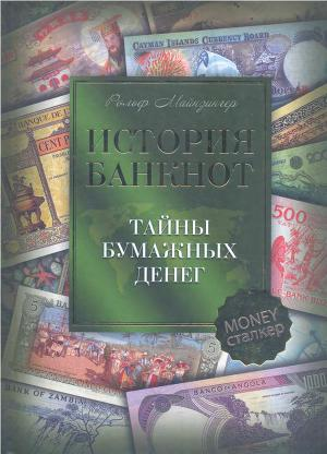 История банкнот. Тайны бумажных денег